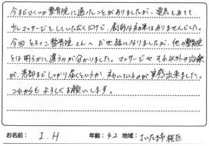 さいたま市桜区 40代 I.Hさん