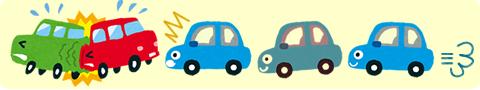 交通事故イラスト3